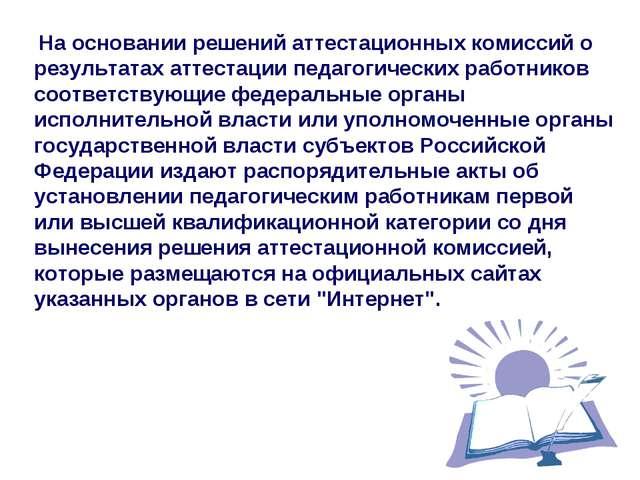 На основании решений аттестационных комиссий о результатах аттестации педаго...