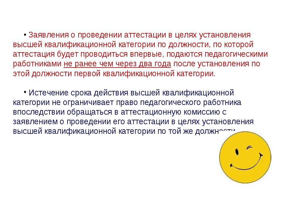 Заявления о проведении аттестации в целях установления высшей квалификационн...