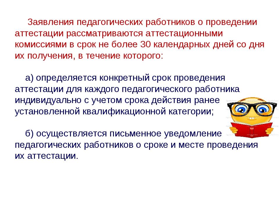 Заявления педагогических работников о проведении аттестации рассматриваются...