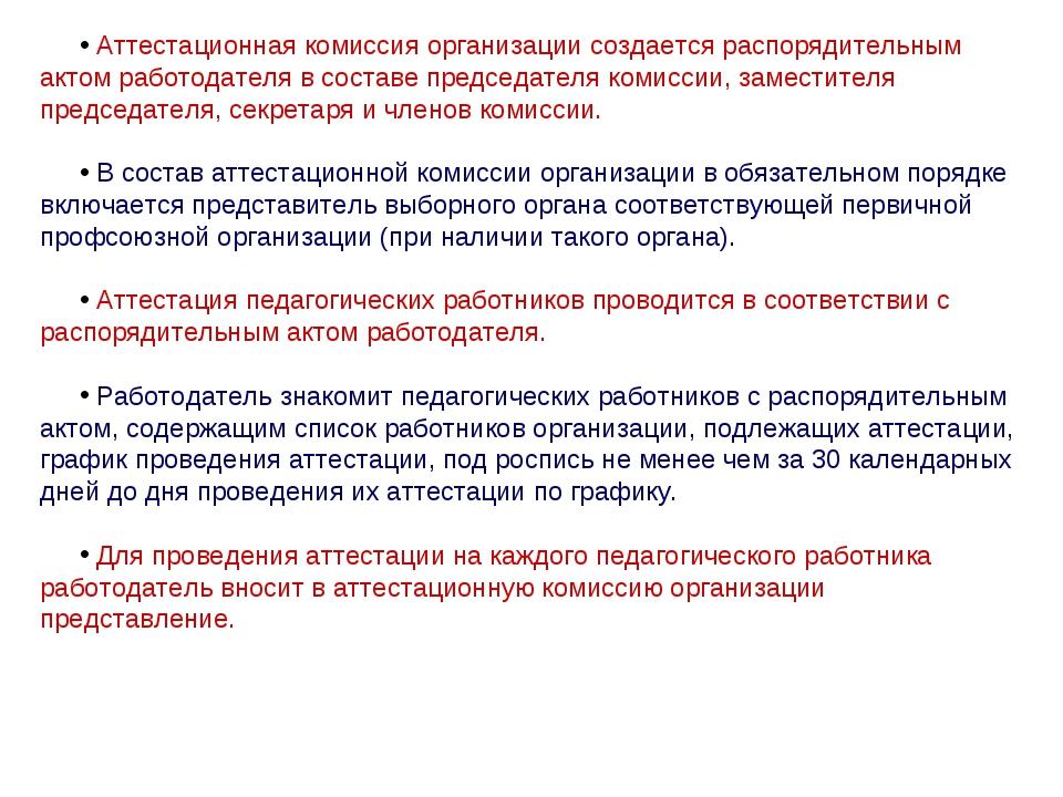 Аттестационная комиссия организации создается распорядительным актом работод...