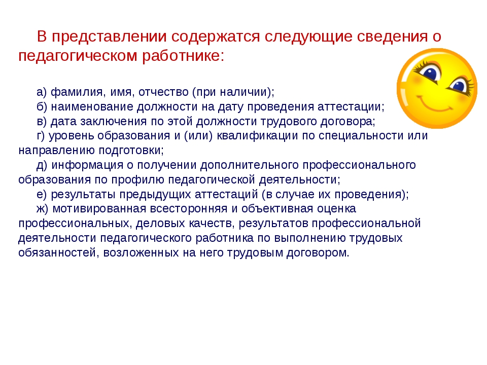 В представлении содержатся следующие сведения о педагогическом работнике: а)...