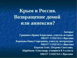 Крым и Россия. Возвращение домой или аннексия? Авторы: Гриневич Ирина Борисов