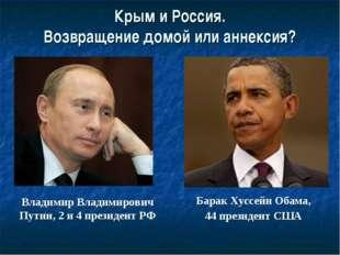 Крым и Россия. Возвращение домой или аннексия? Владимир Владимирович Путин, 2