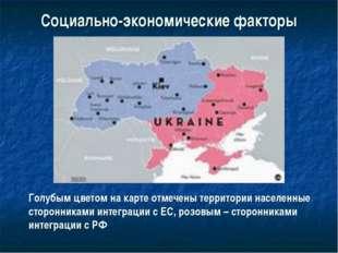 Социально-экономические факторы Голубым цветом на карте отмечены территории н