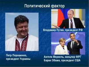 Политический фактор Петр Порошенко, президент Украины Владимир Путин, президе