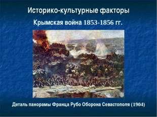 Историко-культурные факторы Крымская война 1853-1856 гг. Деталь панорамы Фран