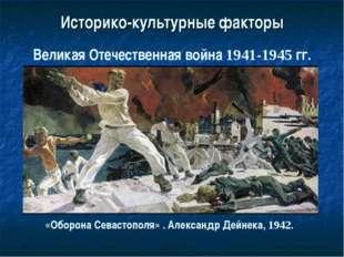 Историко-культурные факторы Великая Отечественная война 1941-1945 гг. «Оборон