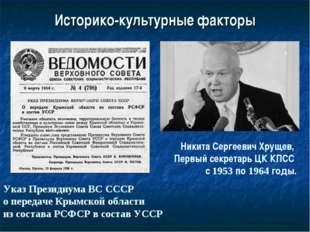 Историко-культурные факторы Указ Президиума ВС СССР о передаче Крымской облас
