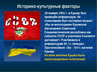 Историко-культурные факторы 20 января 1991 г. в Крыму был проведён референдум