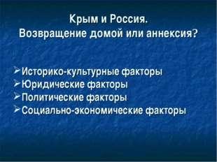 Крым и Россия. Возвращение домой или аннексия? Историко-культурные факторы Юр