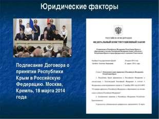 Юридические факторы Подписание Договора о принятии Республики Крым в Российск