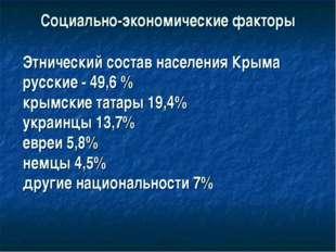 Социально-экономические факторы Этнический состав населения Крыма русские - 4