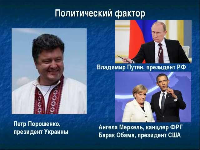 Политический фактор Петр Порошенко, президент Украины Владимир Путин, президе...