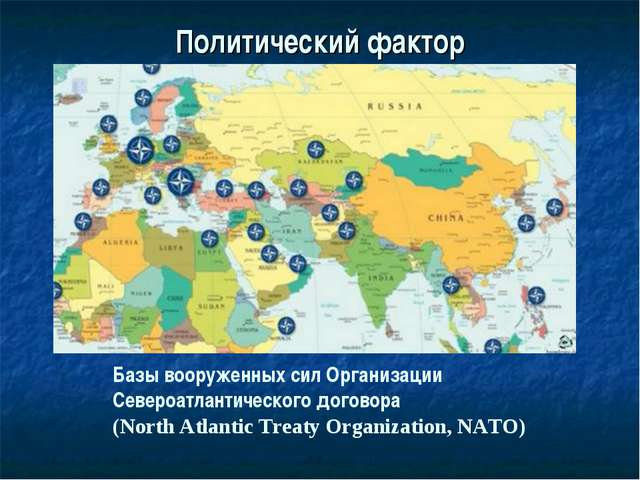Политический фактор Базы вооруженных сил Организации Североатлантического дог...