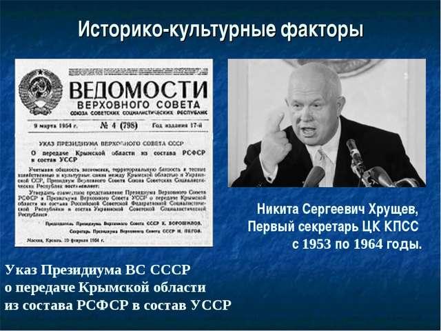 Историко-культурные факторы Указ Президиума ВС СССР о передаче Крымской облас...