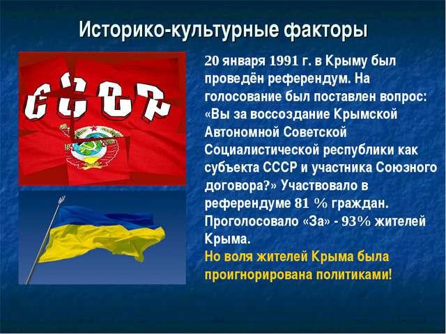Историко-культурные факторы 20 января 1991 г. в Крыму был проведён референдум...