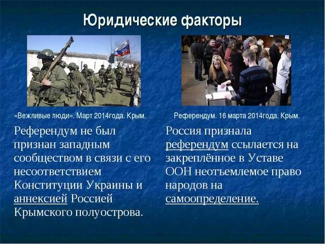 Юридические факторы «Вежливые люди». Март 2014года. Крым. Референдум. 16 март...