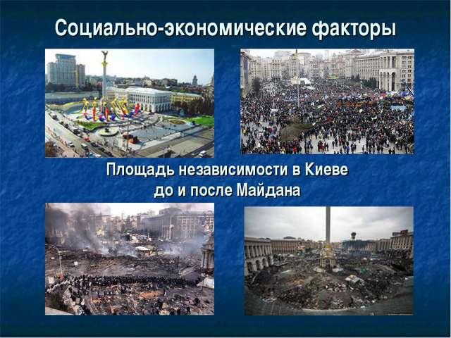 Социально-экономические факторы Площадь независимости в Киеве до и после Майд...
