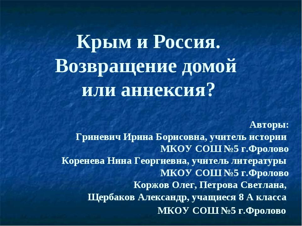 Крым и Россия. Возвращение домой или аннексия? Авторы: Гриневич Ирина Борисов...