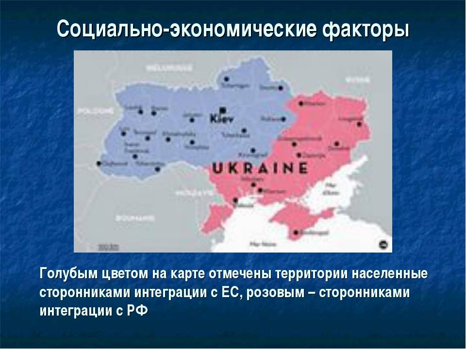 Социально-экономические факторы Голубым цветом на карте отмечены территории н...