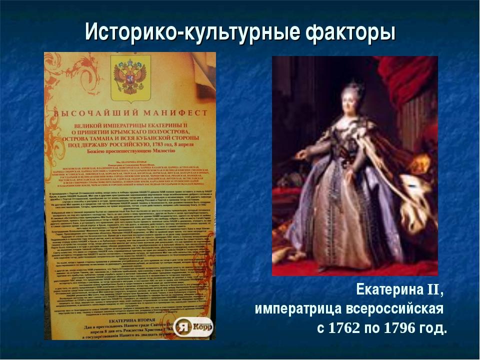Историко-культурные факторы Екатерина II, императрица всероссийская с 1762 по...