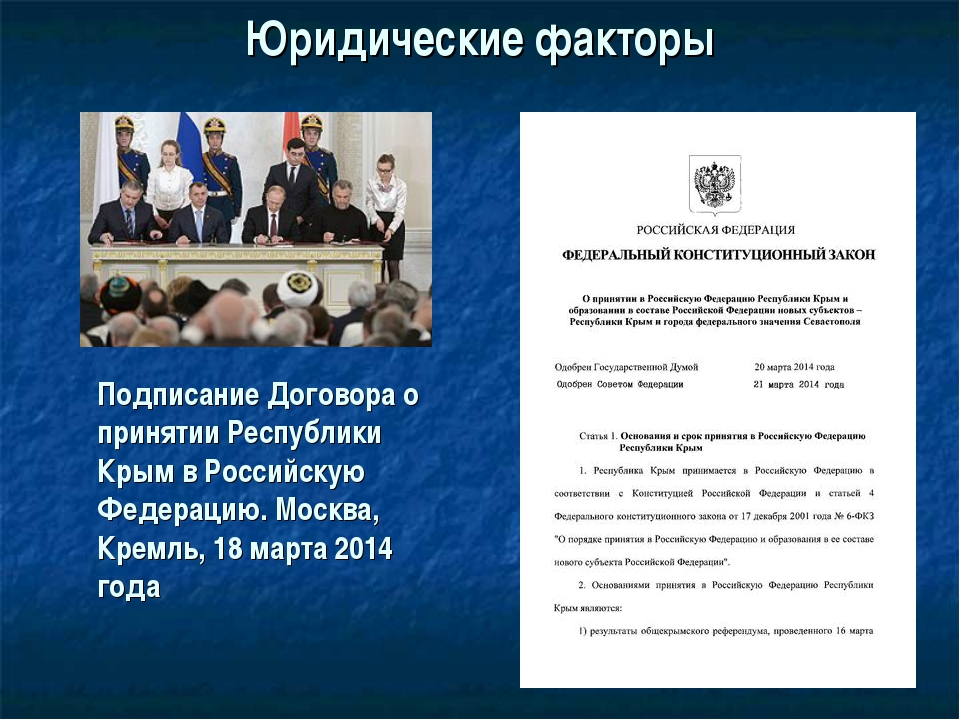 Юридические факторы Подписание Договора о принятии Республики Крым в Российск...