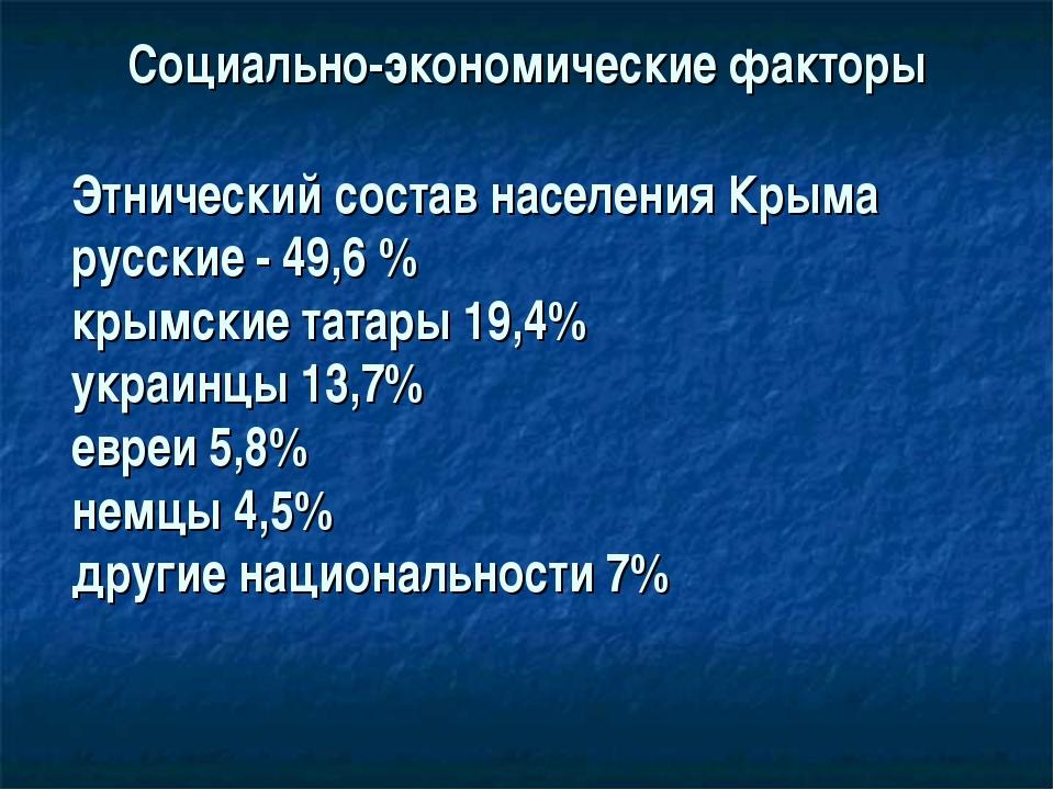 Социально-экономические факторы Этнический состав населения Крыма русские - 4...