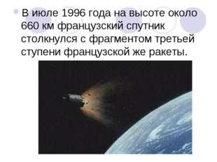 В июле 1996 года на высоте около 660км французский спутник столкнулся с фраг