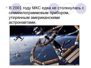 В 2001 году МКС едва не столкнулась с семикилограммовым прибором, утерянным а