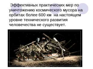 Эффективных практических мер по уничтожению космического мусора на орбитах б