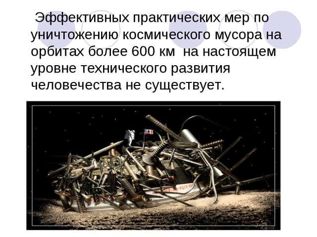 Эффективных практических мер по уничтожению космического мусора на орбитах б...