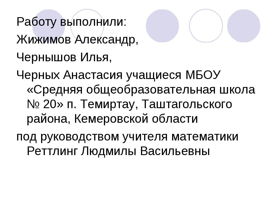 Работу выполнили: Жижимов Александр, Чернышов Илья, Черных Анастасия учащиеся...
