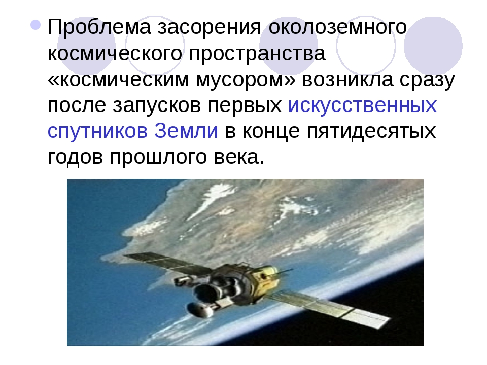 Проблема засорения околоземного космического пространства «космическим мусоро...