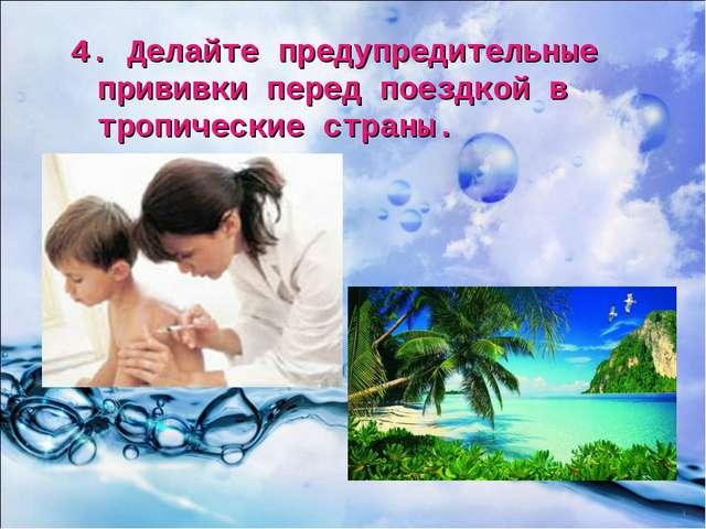 4. Делайте предупредительные прививки перед поездкой в тропические страны.