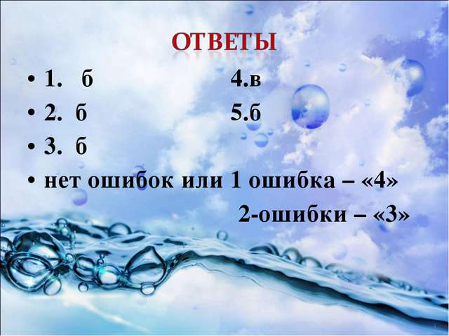 1. б 4.в 2. б 5.б 3. б нет ошибок или 1 ошибка – «4» 2-ошибки – «3»