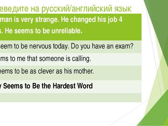 Переведите на русский/английский язык Thisman is very strange. He changed his...