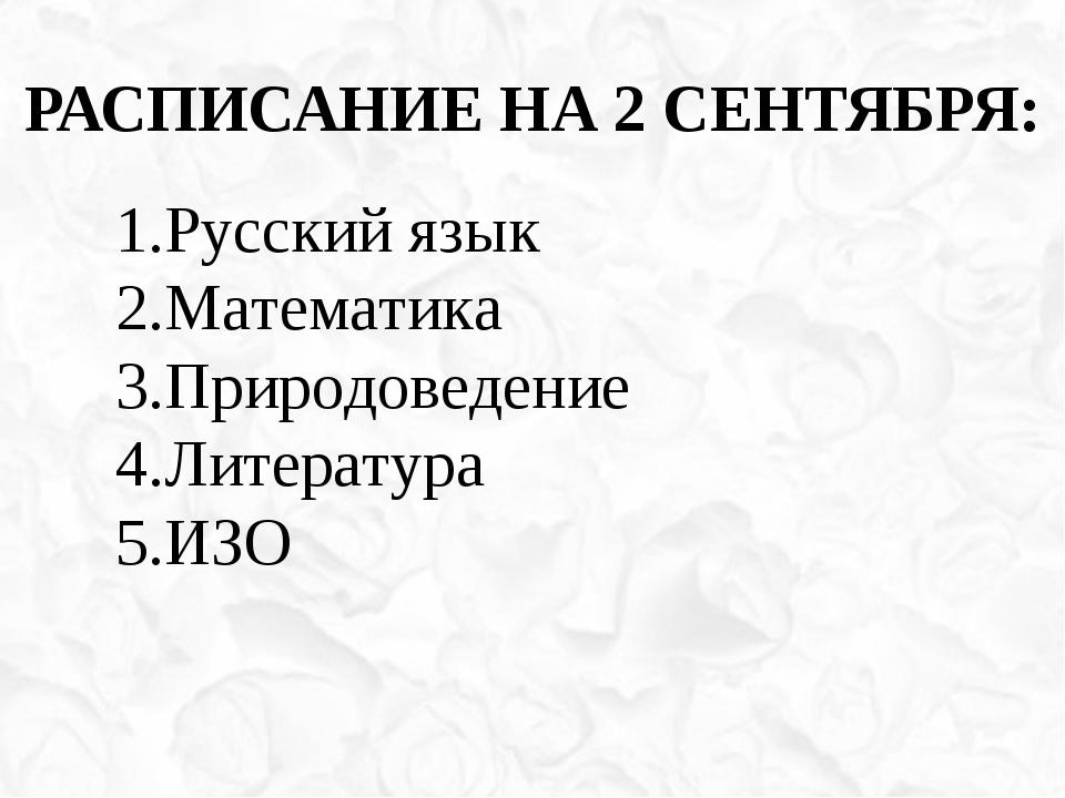 РАСПИСАНИЕ НА 2 СЕНТЯБРЯ: Русский язык Математика Природоведение Литература ИЗО