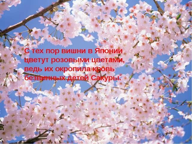 С тех пор вишни в Японии цветут розовыми цветами, ведь их окропила кровь безв...