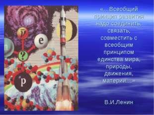 «…Всеобщий принцип развития надо соединить, связать, совместить с всеобщим пр