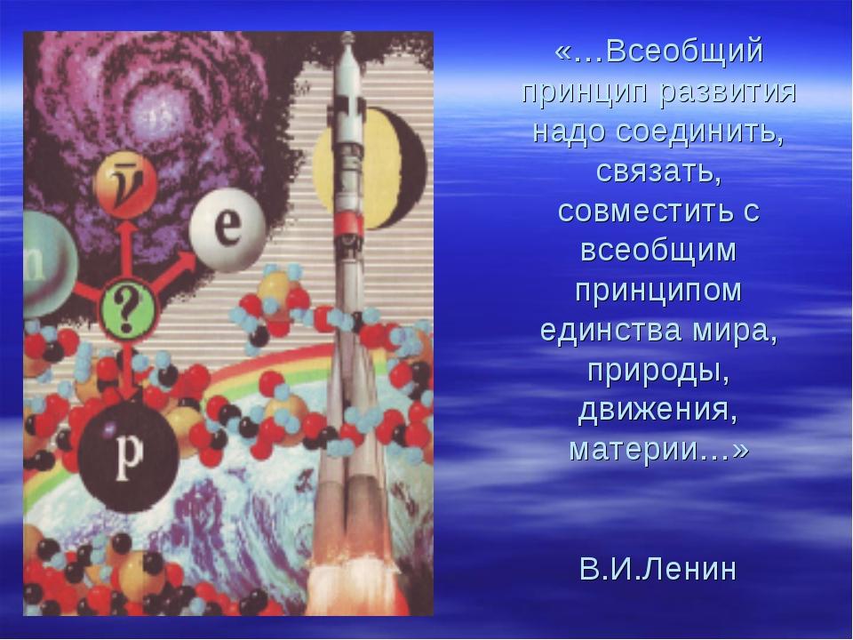 «…Всеобщий принцип развития надо соединить, связать, совместить с всеобщим пр...