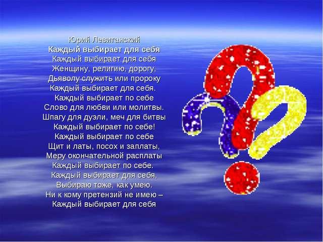 Юрий Левитанский Каждый выбирает для себя Каждый выбирает для себя Женщину,...