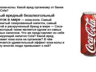 Вред кока-колы. Какой вред организму от банки Coca-Cola? Самый вредный безалк