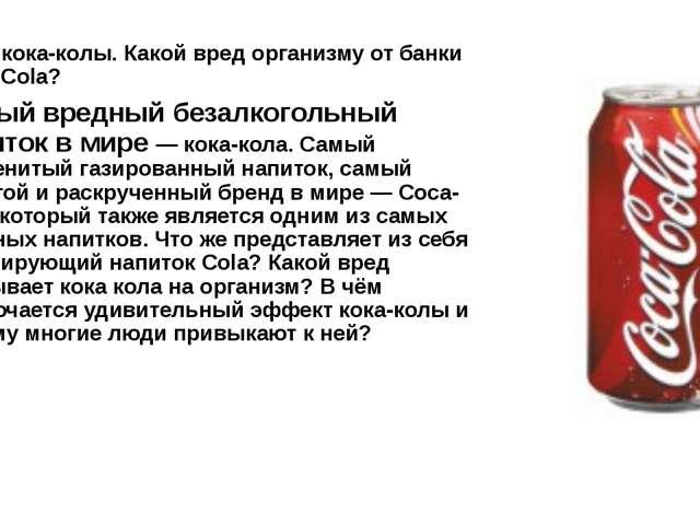 Вред кока-колы. Какой вред организму от банки Coca-Cola? Самый вредный безалк...