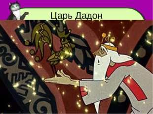 Царь Дадон larisa-stefanova@mail.ru