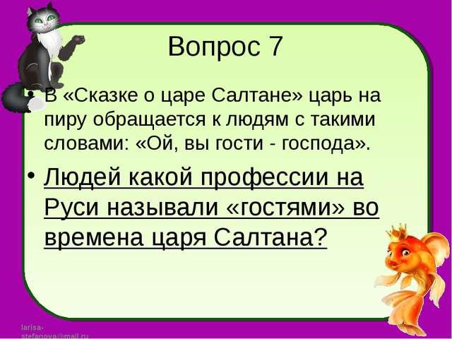 Вопрос 7 В «Сказке о царе Салтане» царь на пиру обращается к людям с такими с...