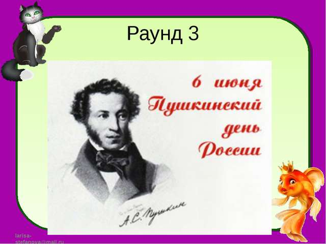 Раунд 3 larisa-stefanova@mail.ru