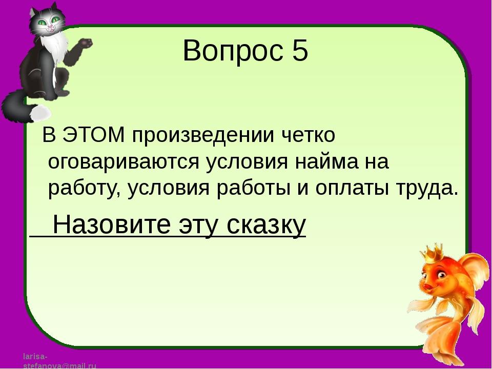 Вопрос 5 В ЭТОМ произведении четко оговариваются условия найма на работу, усл...