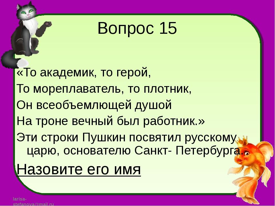 Вопрос 15 «То академик, то герой, То мореплаватель, то плотник, Он всеобъемлю...