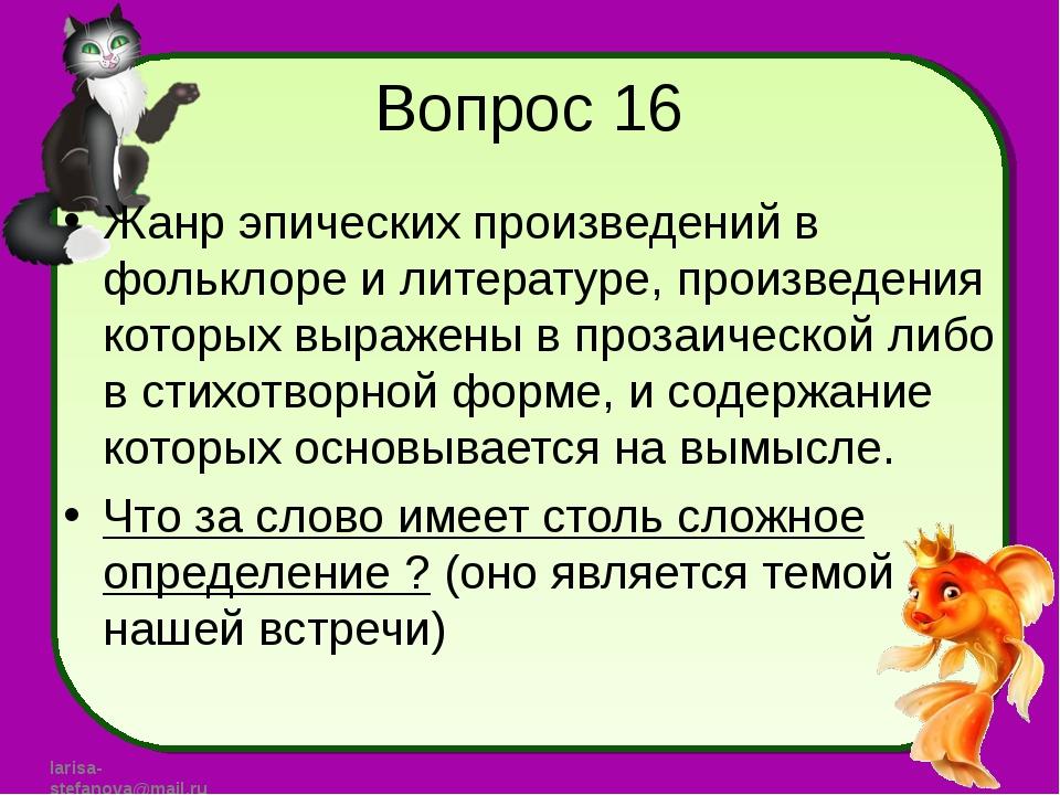 Вопрос 16 Жанр эпических произведений в фольклоре и литературе, произведения...