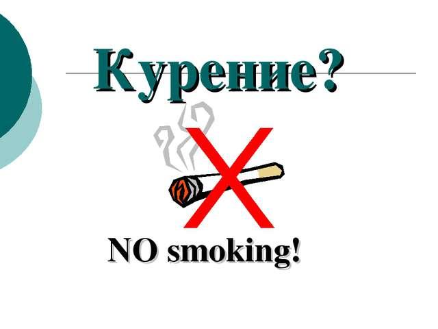 Курение? NO smoking!